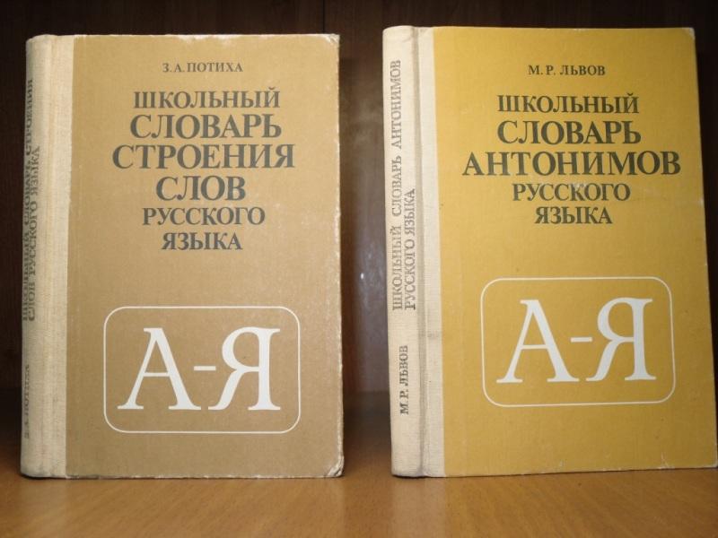 Как сделать словарь для истории - СтеллСервис