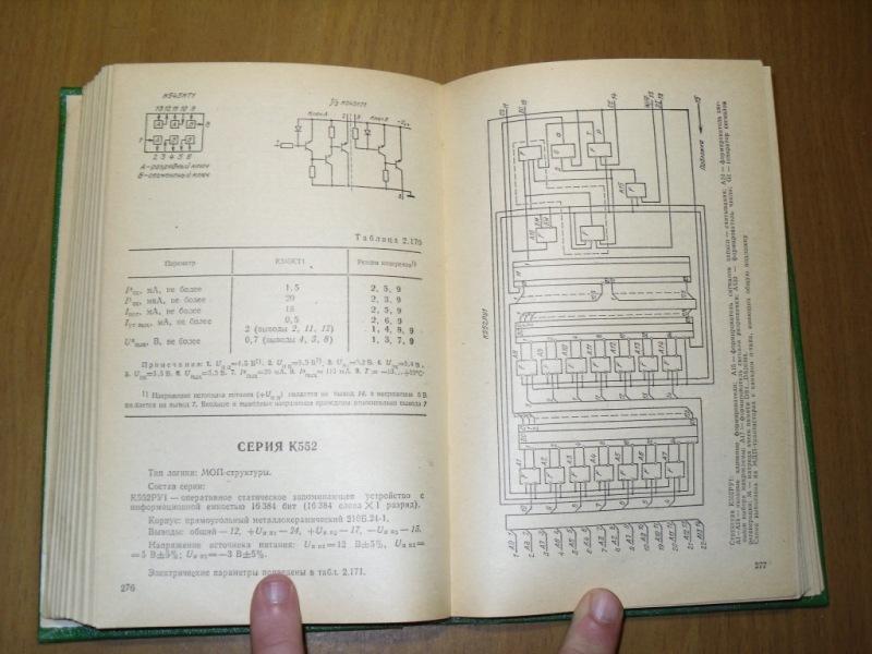 Тарабрин Б.В.,Лунин Л.Ф., Смирнов Ю.Н.и др.  Интегральные микросхемы.  Справочник М Радио и связь 1983г.