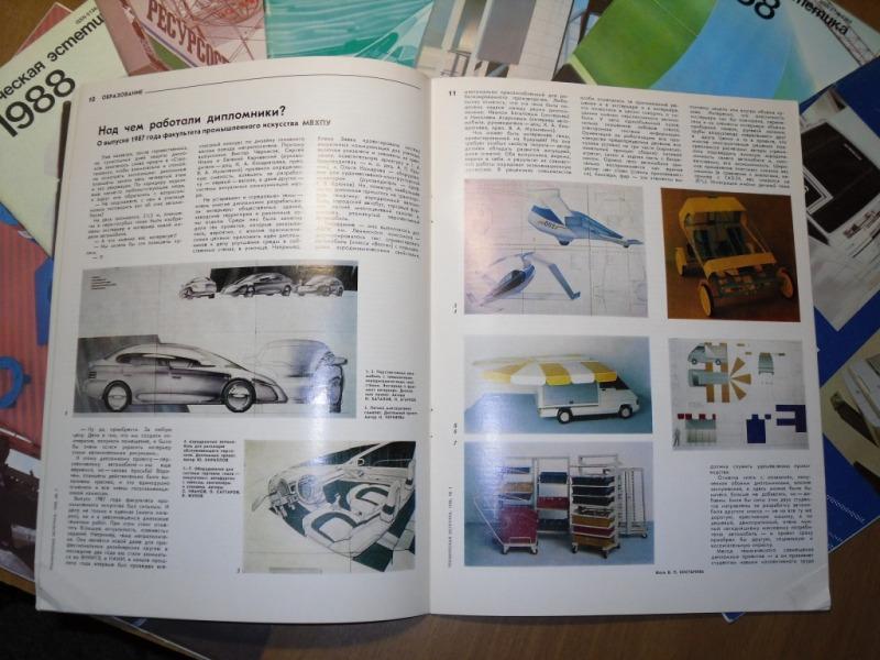 Техническая эстетика и дизайн